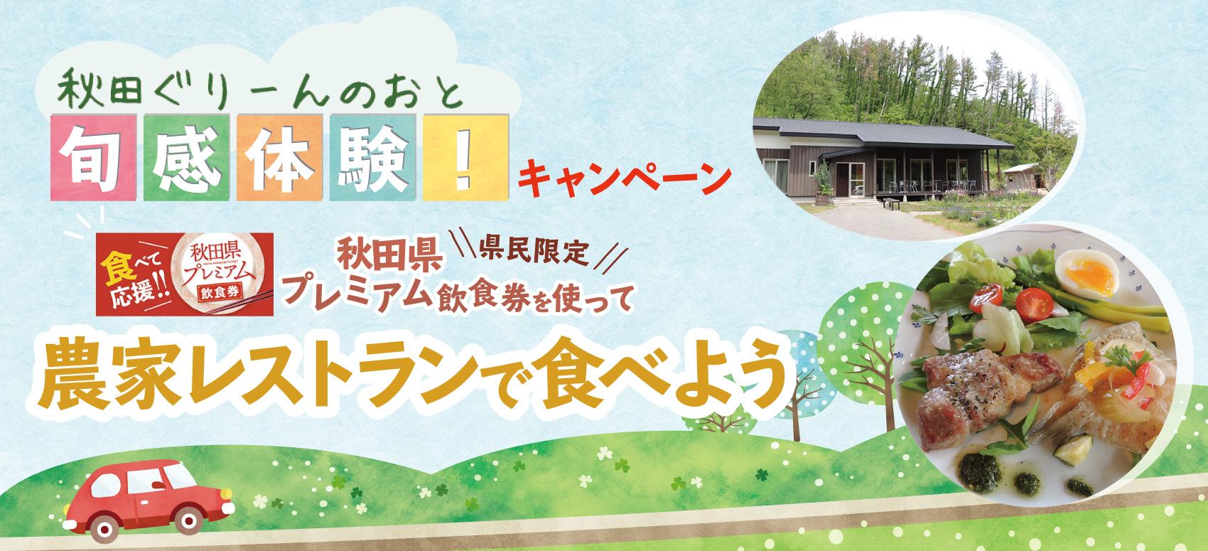 飲食 応援 キャンペーン 市 秋田 店