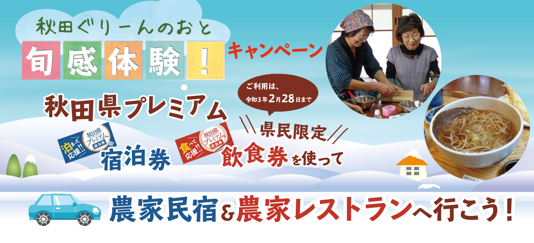 秋田 県 プレミアム 飲食 券 使える 店