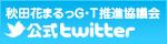 秋田花まるっグリーン・ツーリズム推進協議会 公式twitter