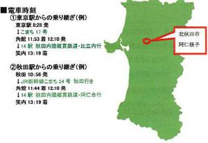 阿仁根子 地図