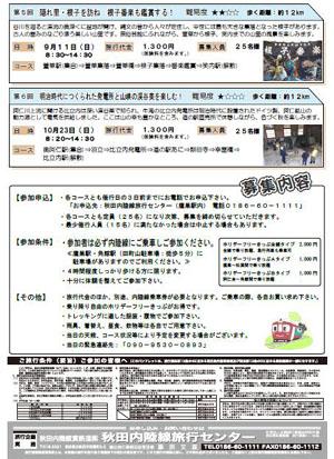 内陸線 フットパスツアー2011-2