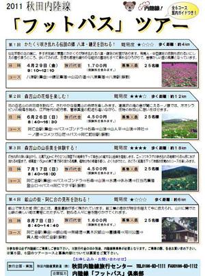 内陸線 フットパスツアー2011