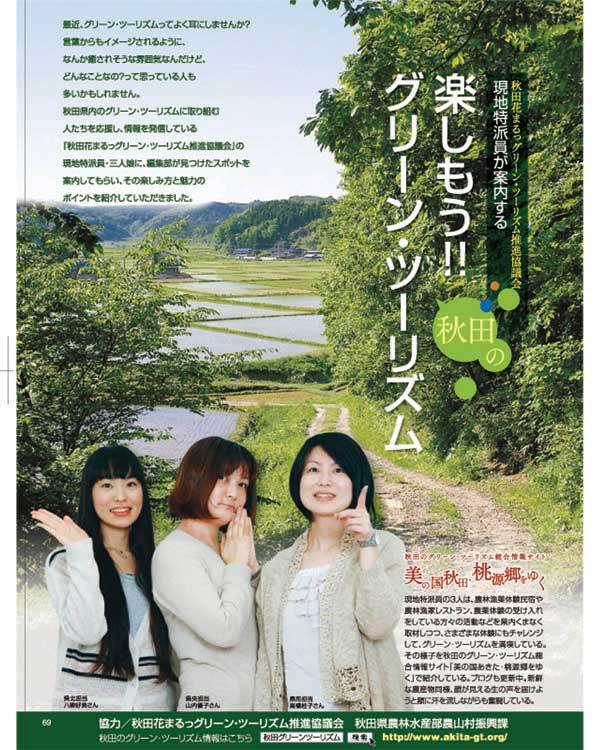 town-joho-2011.5