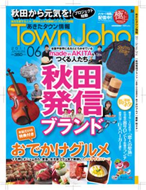 タウン情報6月号表紙