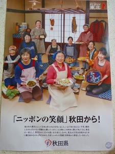 「ニッポンの笑顔」秋田から!