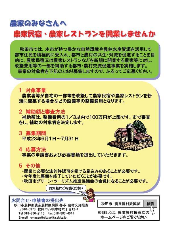 秋田市からのお知らせ