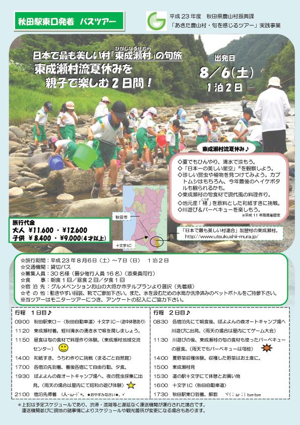 旬感ツアー 東成瀬村