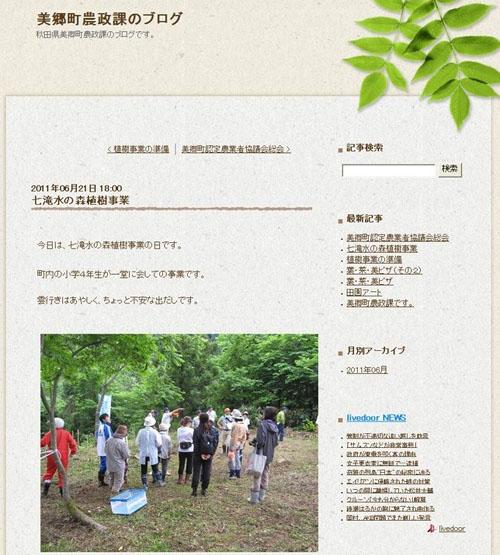 美郷町農政課のブログ