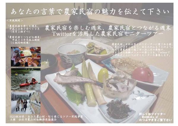 モニターツアー(仙北市)