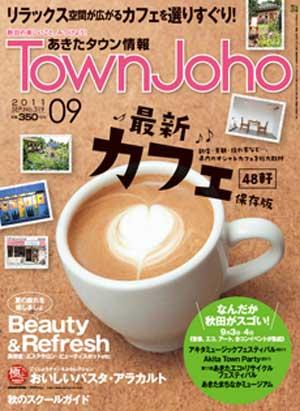 タウン情報9月号表紙