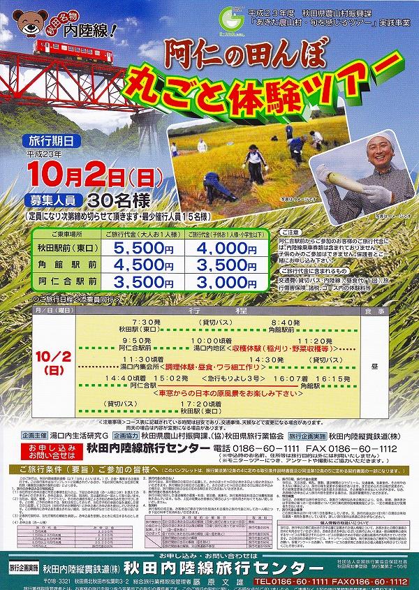 阿仁の田んぼ 丸ごと体験ツアー