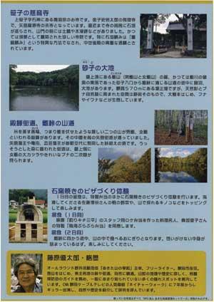 旬感ツアー 鳥海山麓ぶらぶら旅part2チラシ-3