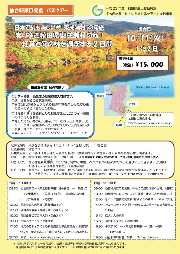 旬感ツアー 実り多き秋田県東成瀬村の秋