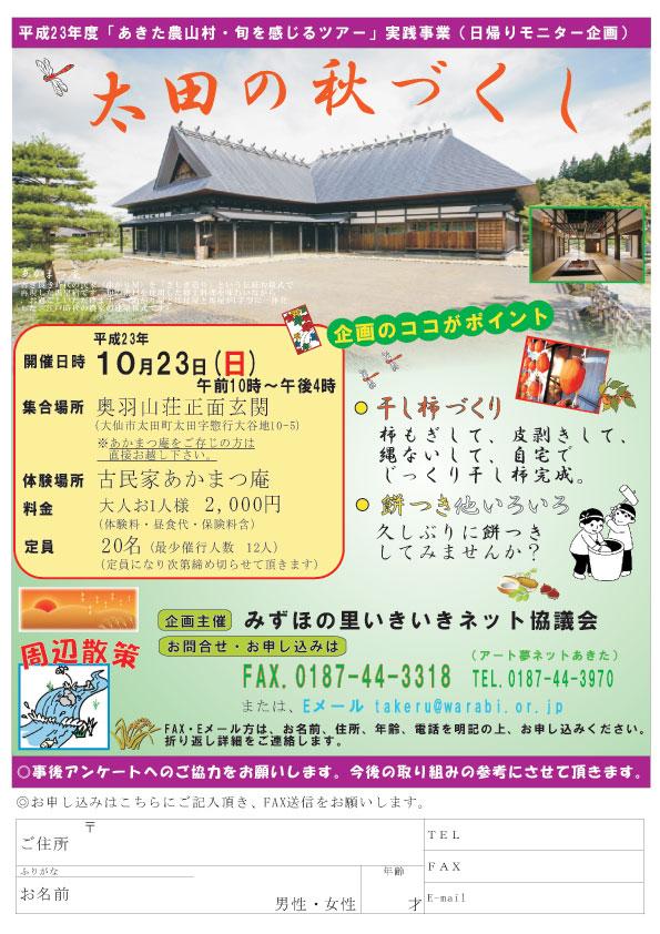 旬感ツアー 大仙市太田町