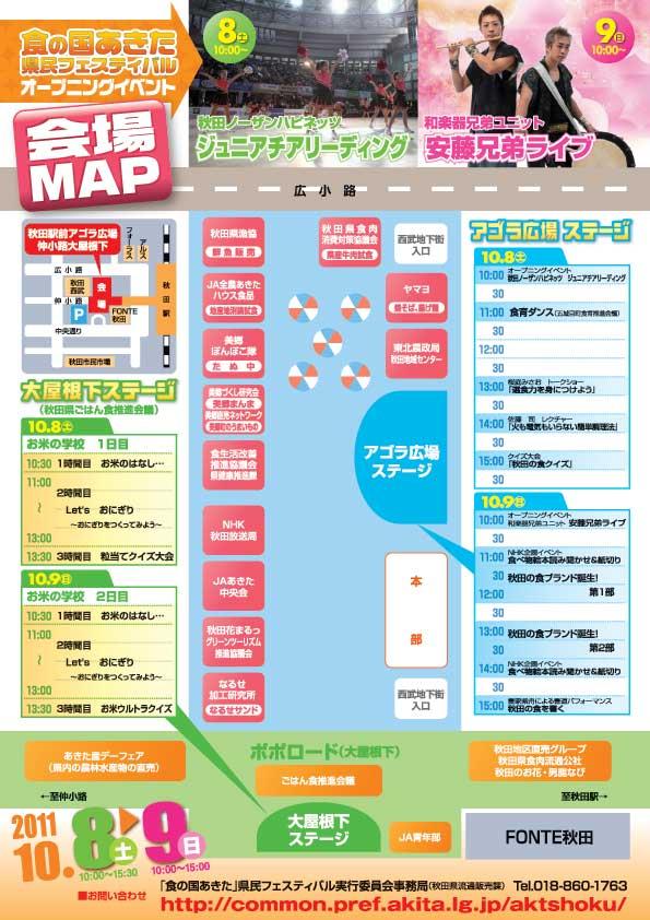 syokunokuni-2011-2