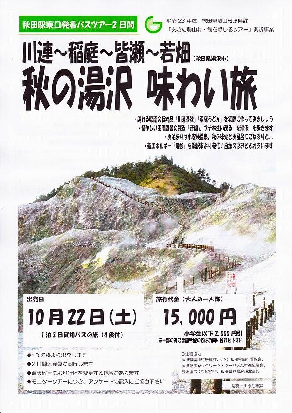 旬感ツアー 湯沢市