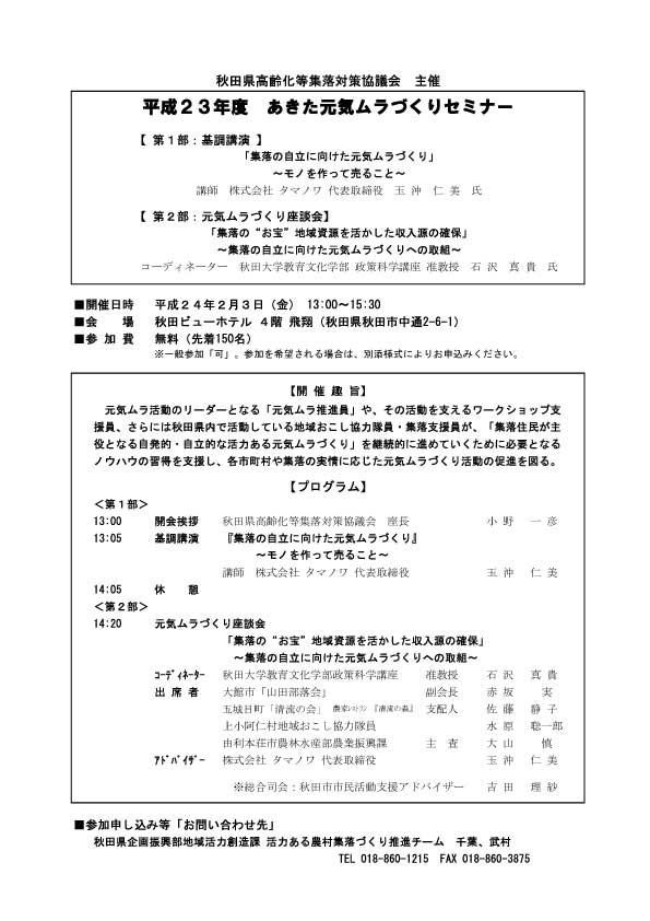 genkimura-1
