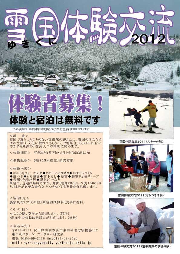 雪国体験交流2012チラシ
