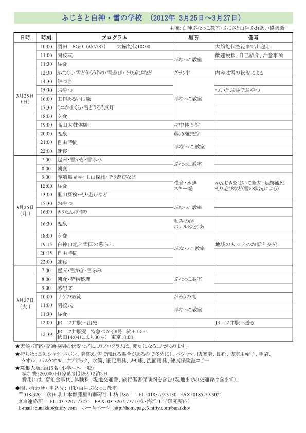 2012yukinogakkou-program