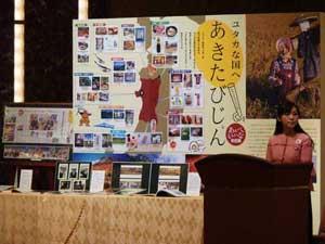 """第3回あきた""""食彩まるごと""""商談会の会場に設置された大型パネル"""