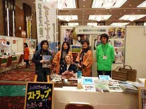 秋田花まるっグリーン・ツーリズム推進協議会のブース