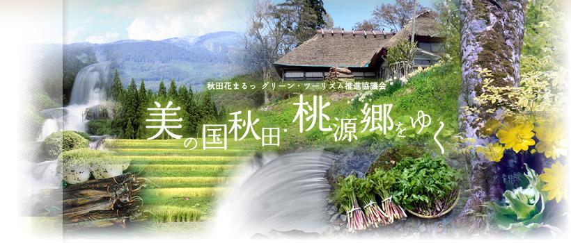 美の国秋田・桃源郷をゆく