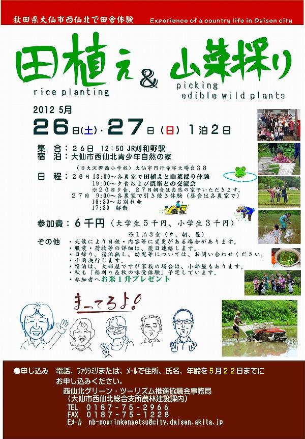 20120526-27田植え&山菜採り
