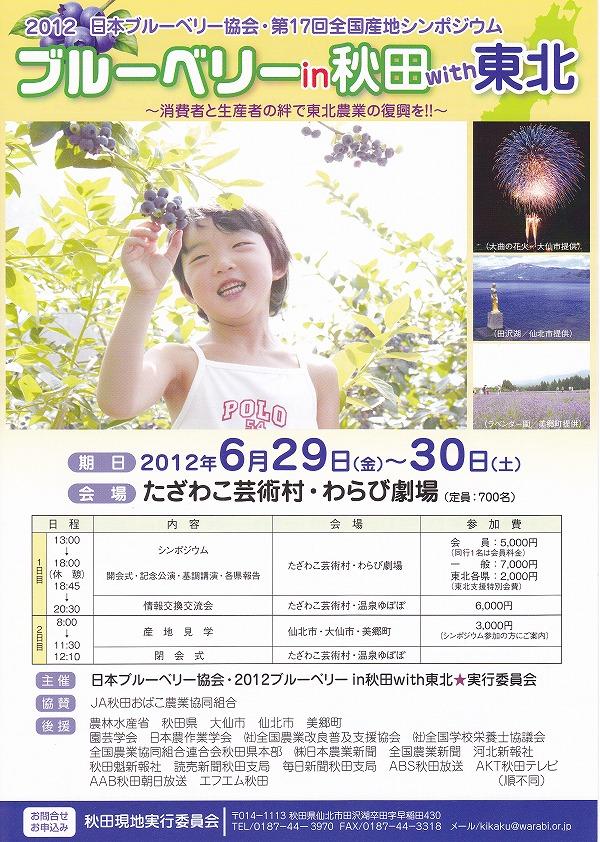 第17回全国産地シンポジウム「2012ブルーベリーin秋田with東北」