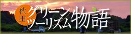 秋田グリーン・ツーリズム物語