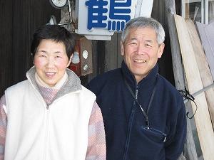 彦六 田口さんご夫妻