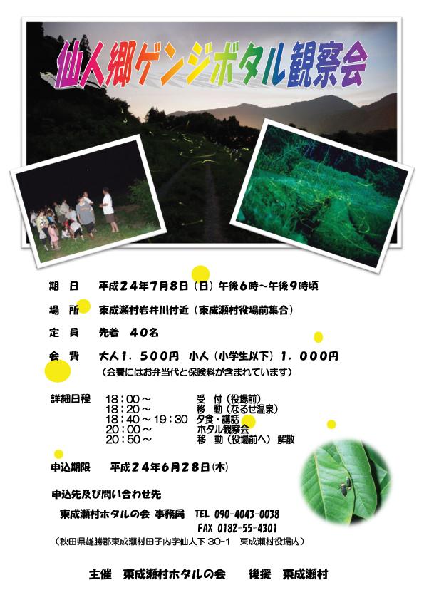 東成瀬村 ホタル観察会