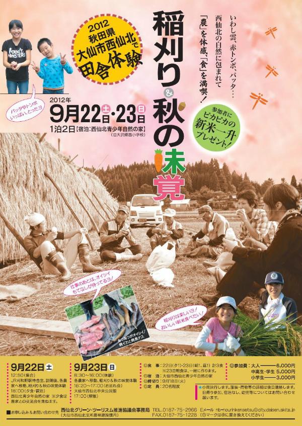西仙北田舎体験 稲刈り&味覚体験
