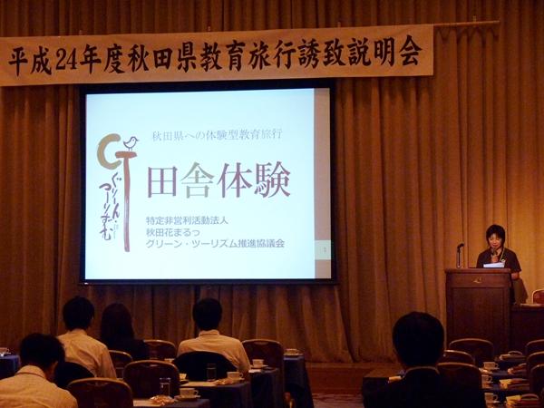 秋田県教育旅行誘致説明会