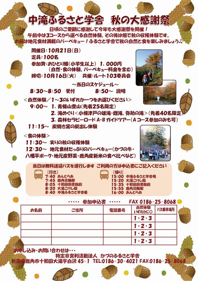 中滝ふるさと学舎 大感謝祭