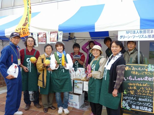 食の国あきた県民フェスティバル