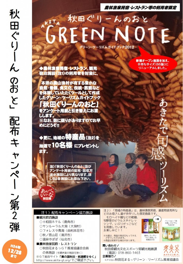 「秋田ぐりーんのおと」配布キャンペーン