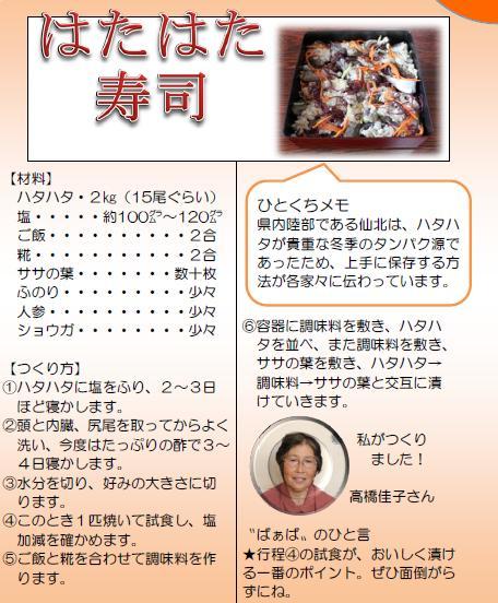 ハタハタ寿司レシピ