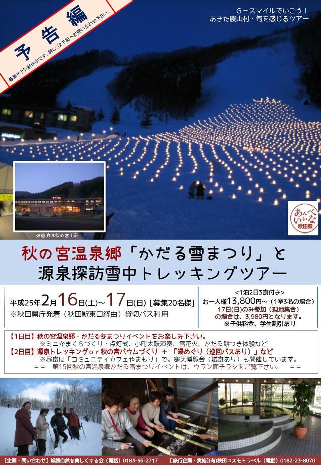 旬を感じるツアー:湯沢市秋の宮