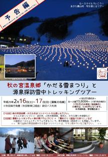 湯沢市 旬感ツアー