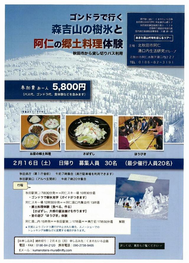 〈旬を感じるツアー〉ゴンドラで行く森吉山の樹氷と阿仁の郷土料理体験
