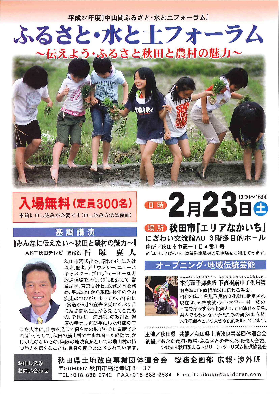 平成24年度 中山間ふるさと・水と土フォーラム~伝えよう・ふるさと秋田と農村の魅力~