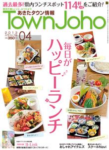 秋田タウン情報4月号表紙