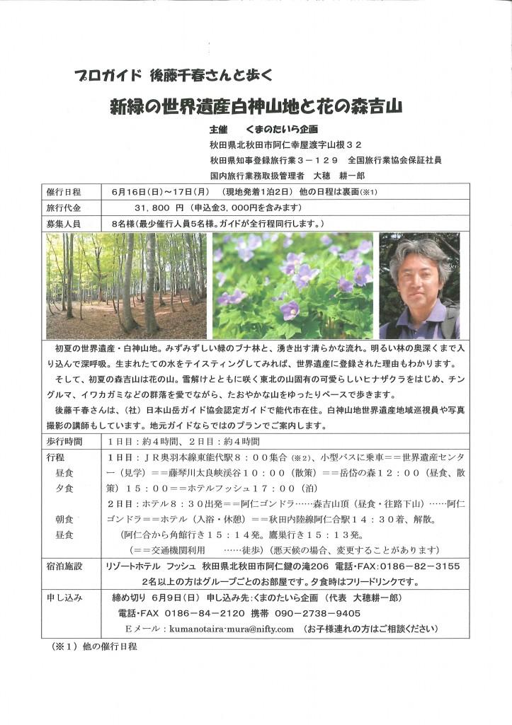 新緑の世界遺産白神山地と花の森吉山