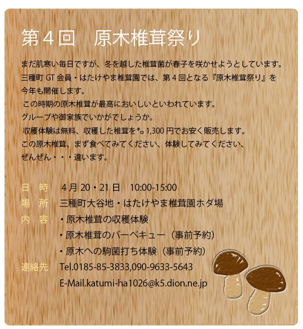 原木椎茸祭り