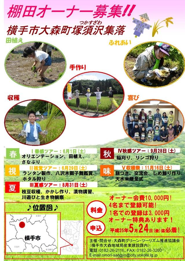 tukasuzawatanada