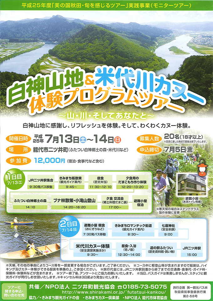 白神山地&米代川カヌー体験プログラムツアー