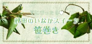 秋田のいなかスイーツ笹巻き