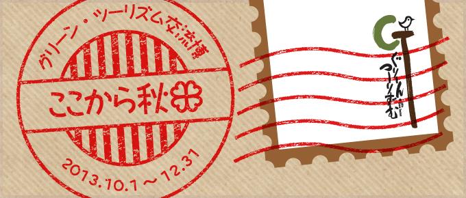"""グリーン・ツーリズム交流博""""ここから秋田"""""""
