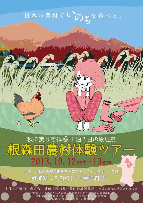根森田農村体験ツアー