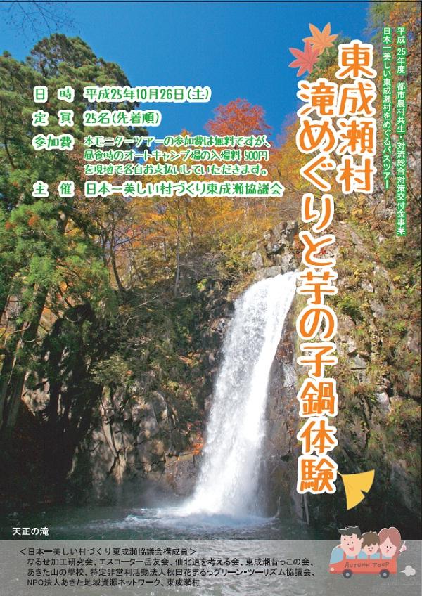 東成瀬村 滝めぐりと芋の子鍋体験